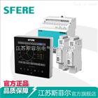 Sfere700分布式多回路电力监测单元
