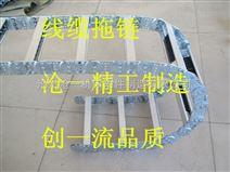 全封闭式移动电缆钢铝拖链