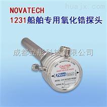NOVATECH 1231船舶专用氧化锆探头
