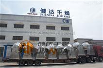 健达炉氧化硅回转真空烘干设备