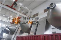 健达氰酸钾双锥真空干燥设备