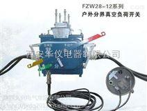FZW28F(T)-12/630-20高原型真空断路器