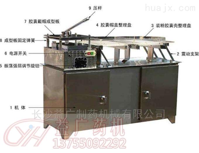 JCT198半自动胶囊填充机