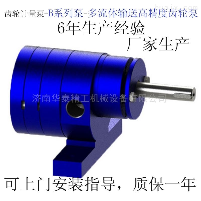 AB胶专用齿轮计量泵
