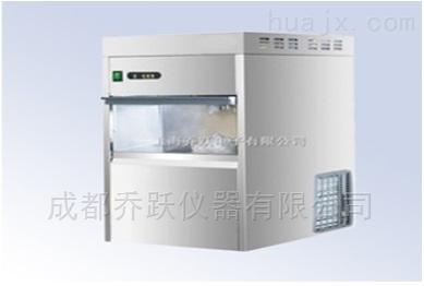 成都乔跃JOYN品牌FMB系列雪花制冰机
