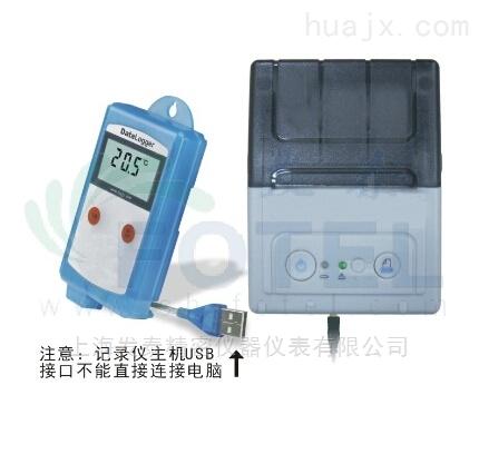 保温箱温度打印记录仪