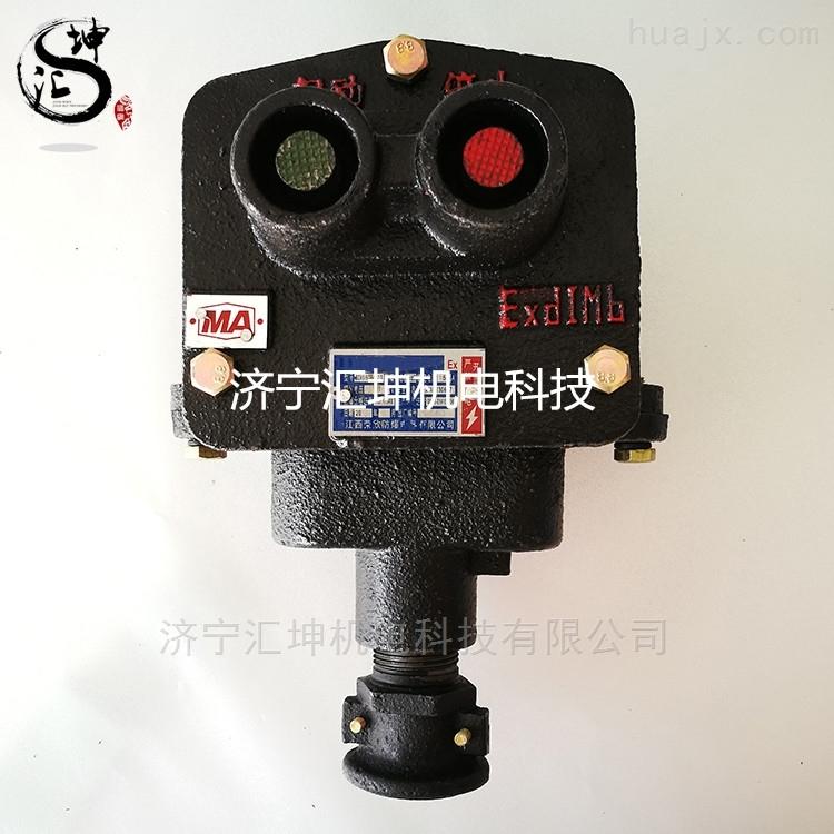 矿用防爆三通BHD2接线盒