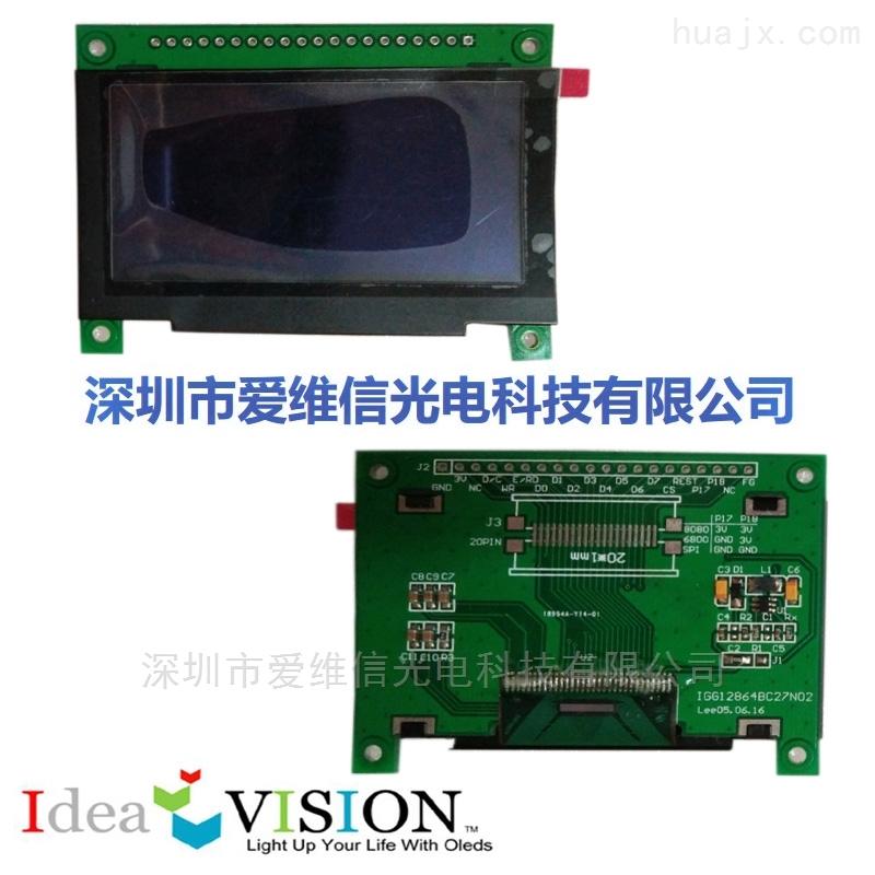 2.7寸OLED显示屏