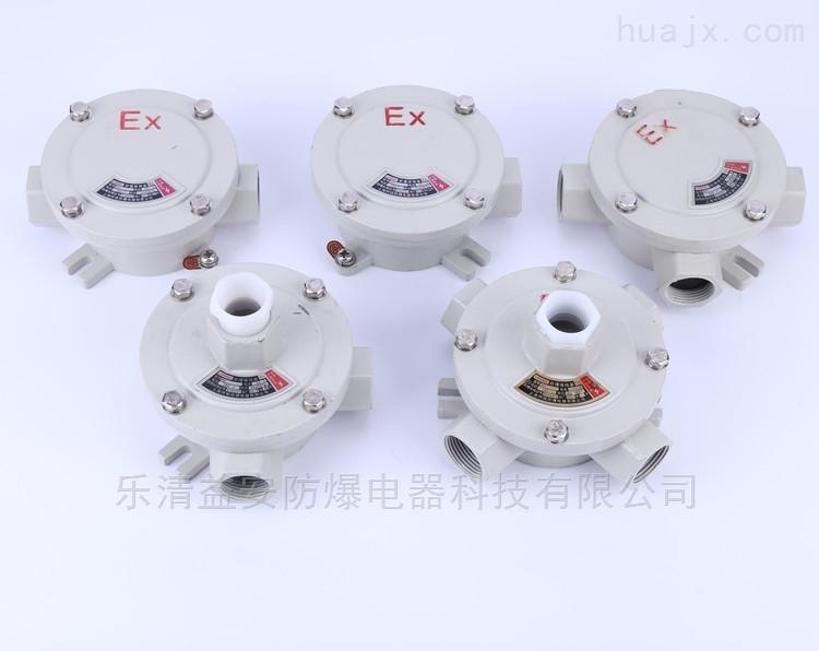 铝制防爆接线端子盒可定制厂家