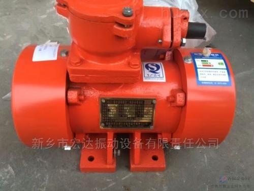 防爆振动电机宏达YBZD-5-2价格