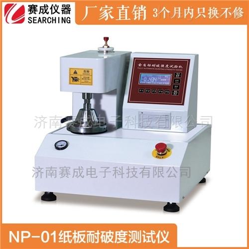 NP-01纸张耐破度测试仪当选赛成仪器