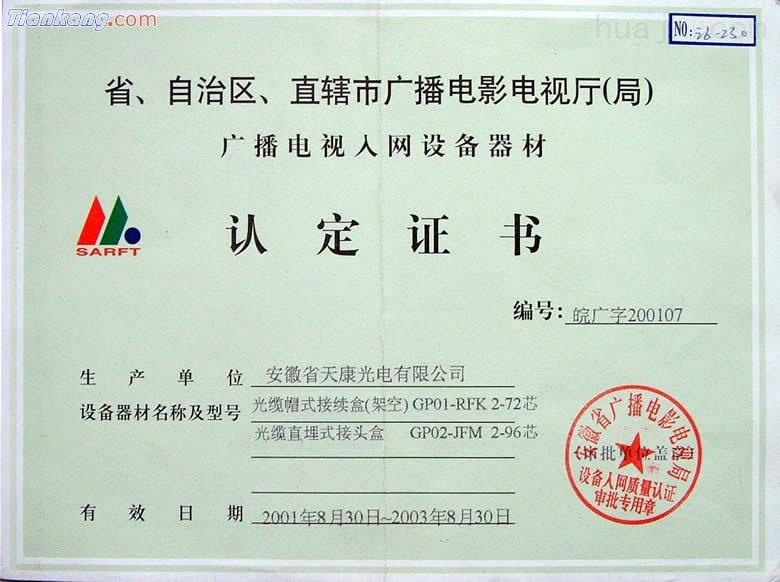 光缆帽式接续盒、直埋式接头盒获安徽省广电局认定证