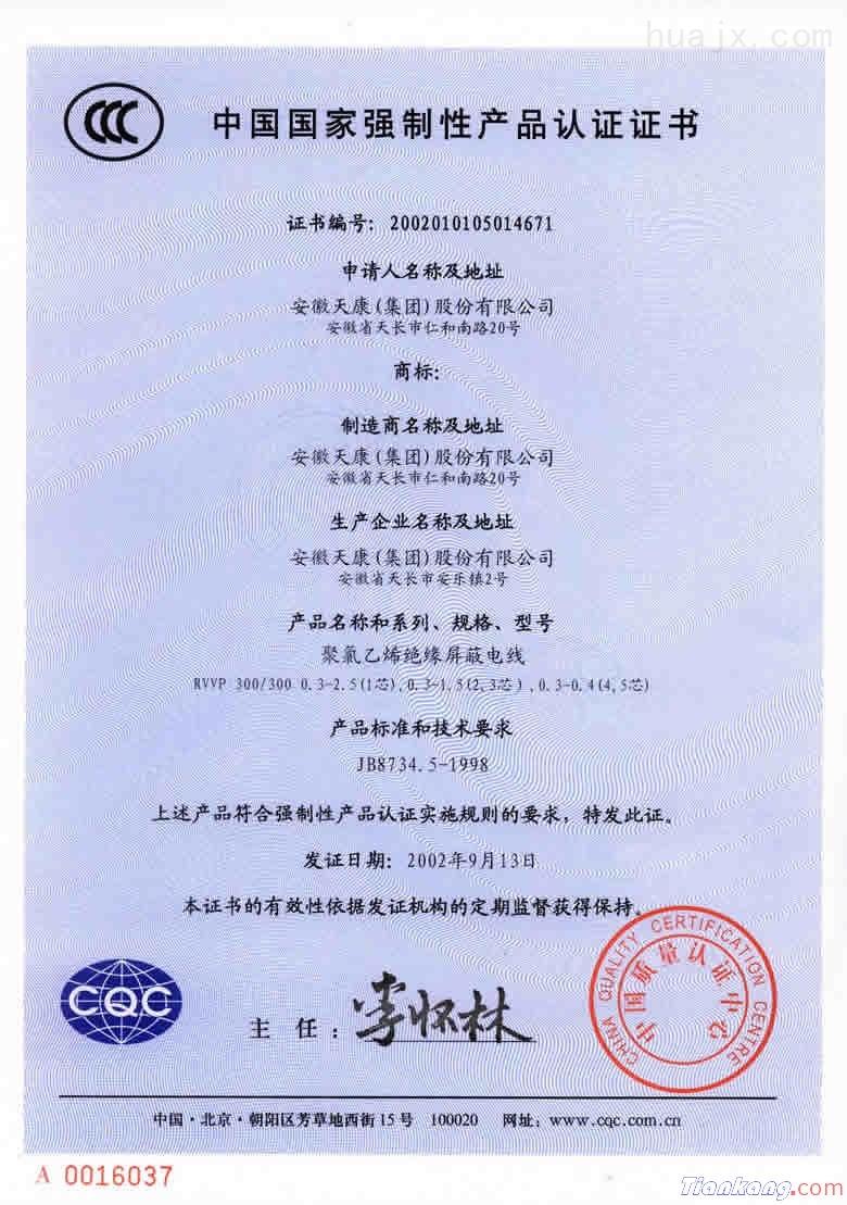 聚氯乙烯绝缘屏蔽电线被中国质量认证中心评为中国国家强制生产产品认证证书英文版