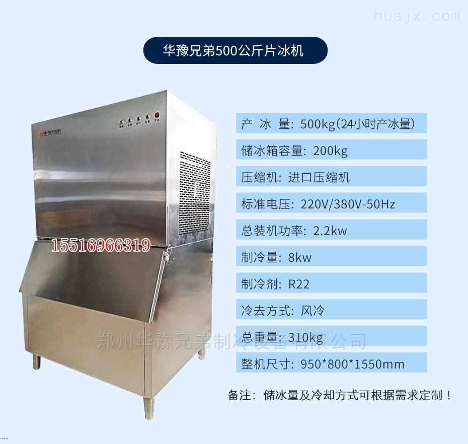 500公斤片冰机 明档火锅店制冰机自助餐