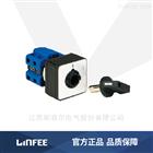 LINFEE灵活可靠万能转换开关LW36-Q