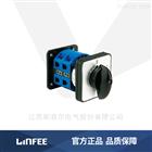 LINFEE灵活可靠万能转换开关LW36-B