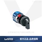 LINFEE灵活可靠万能转换开关LW36-A