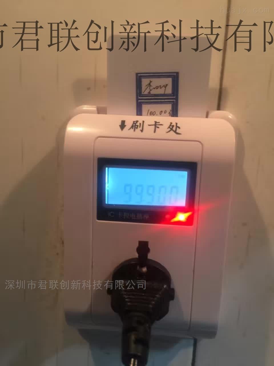 教室刷卡节电管理系统 电磁炉控电16A
