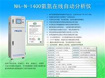 NH3-N-1400氨氮在线自动分析仪