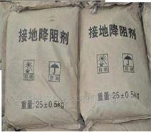 重庆防雷接地网长效物理防腐降阻剂