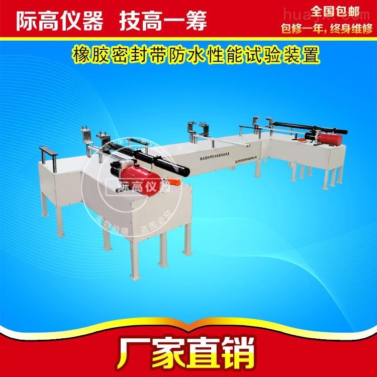 桥梁橡胶密封带防水性能试验机