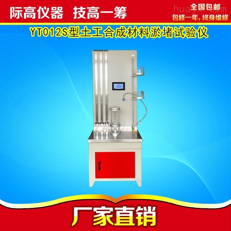 土工合成材料淤堵试验仪(智能电动式)