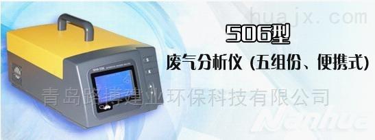 地表最强--LB-506型五组分汽车尾气分析仪