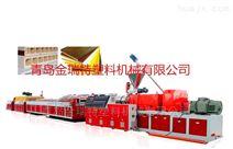PVC木塑发泡宽幅门板生产线