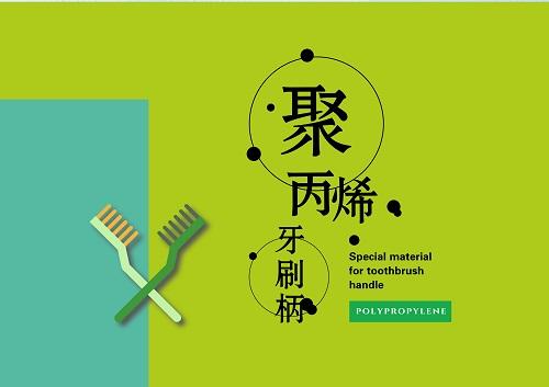 扬子石化与高露洁强强联合开发新型牙刷柄专用料