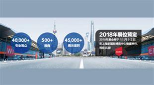 2018第十四届中国(上海)国际铸造展览会