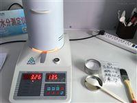 果酱快速水分仪/果酱水分活度检测仪