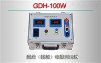 GDH-100W/回路(接触)电阻测试仪