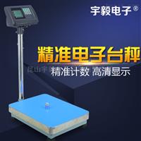 100公斤电子台秤昆山电子秤计数台秤平台秤