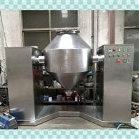 双锥型混合机 W型混料机 粉体搅拌机