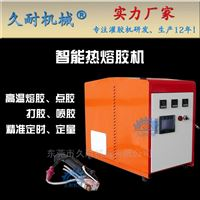 久耐定制生产可定量热熔胶机