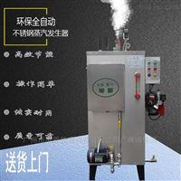 商用燃气蒸汽发生器高温高压蒸汽锅炉