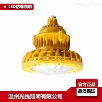 LED防爆泛光灯,40WLED防爆灯