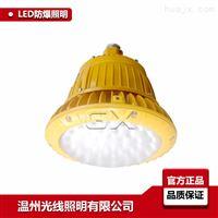 免维护LED防爆灯,100WLED照明灯